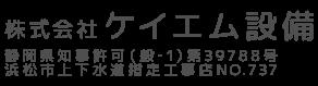 静岡県浜松市でエコキュート交換・水道工事・トイレ修理はケイエム設備